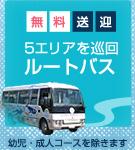 無料送迎 5エリアを巡回ルートバス