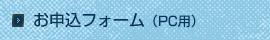 お申込フォーム(PC用)